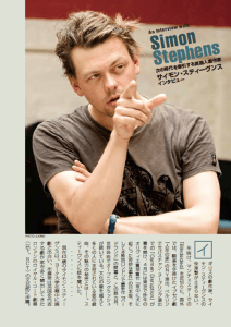 Simon Stephens Interview シアターガイド