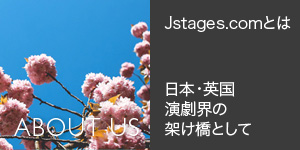Jstages.comとは - 日本・英国演劇界の架け橋として - About Us