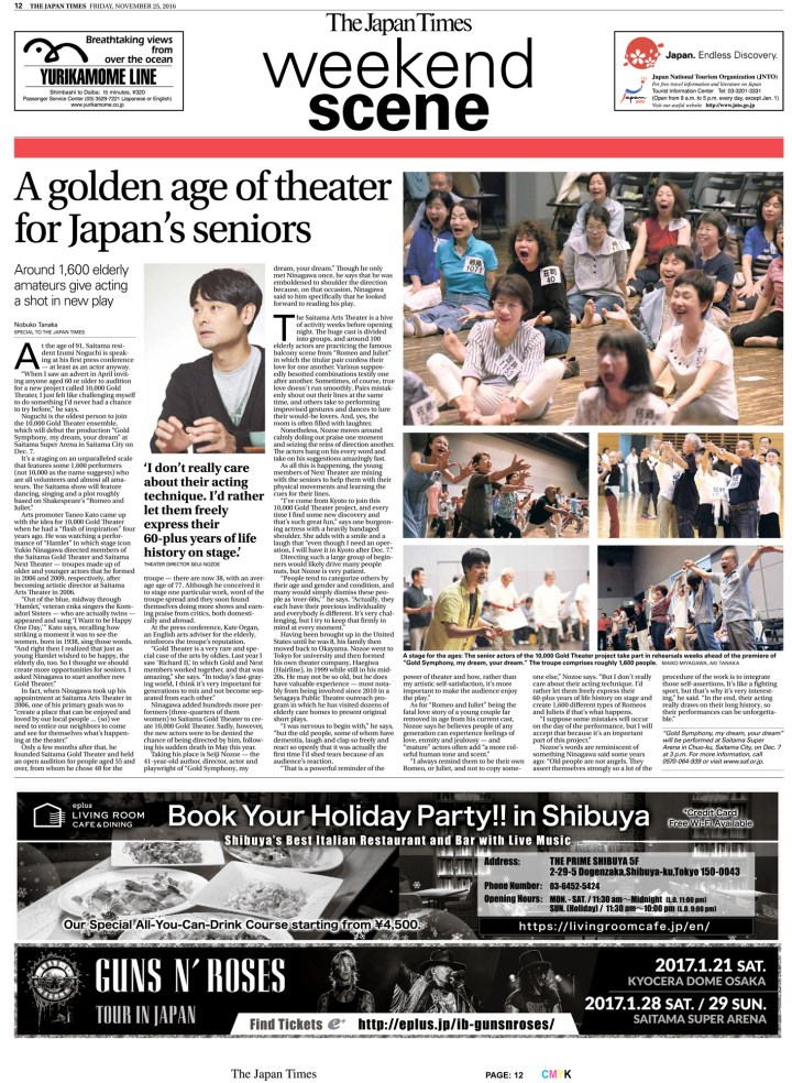 Japan Times Theatre Article 11/25/'16