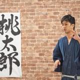 Momotaro/ Yu Kamiki