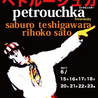 Petrouchka / KARAS / Saburo Teshigawara