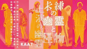PR material of Joen no Yurei / Miren no Yurei to Kaibutsu by KAAT
