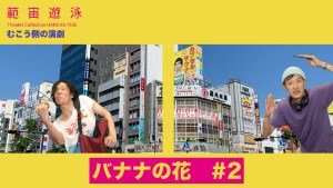 Screen visual of Banana no Hana