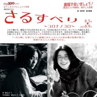 Eri Watanabe and Hana Kino