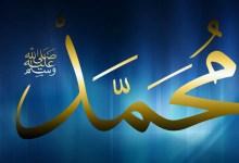 Photo of Mohammed (saw), un homme à connaitre