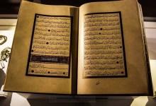Photo of Les Droits de l'Homme Dans Islam