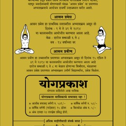 JSYOG - 2014 Exam Syllabus and Schedule - Schedule Exam Camps Timings