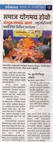 Guruji's 75th Birthday Celebrations - Amrut Mahotsav - Press Coverage - Nagpur