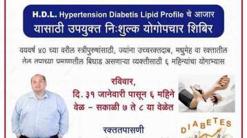 Free Yoga Camp for Hypertension Diabetis Lipid Profile JS Yog featured