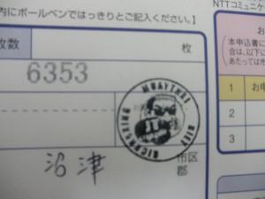 P1281321-300x225