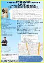 東武津鍼灸セミナー(東京)