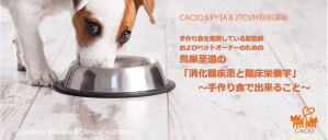 『消化器疾患と臨床栄養学』~手作り食で出来ること~ 鳥巣至道lJTCVM国際中獣医学院日本校事務局