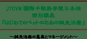 ★ 東京会場 ★~鍼灸治療の意義とマネージメント~JTCVM特別講義『中獣医鍼灸で出来ること』 JTCVM国際中獣医学院日本校