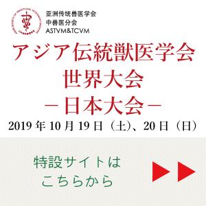 アジア伝統獣医学会国際大会日本大会|JTCVM国際中獣医学院日本校