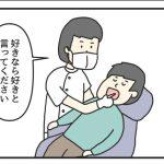 もどかしい恋愛してる歯医者