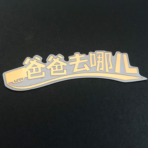 China factory supplier stainless steel metal waterproof decoration sticker for jewellery gift box