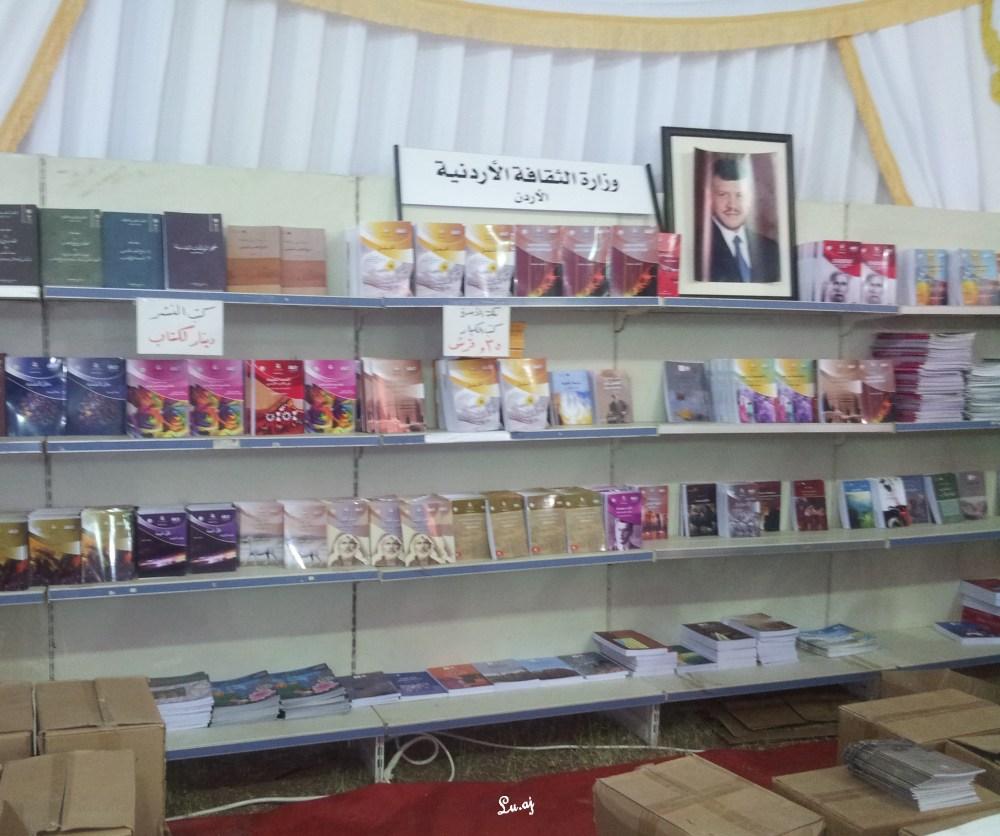 زيارتي لمعرض عمان الدولي 14 للكتاب (4/6)