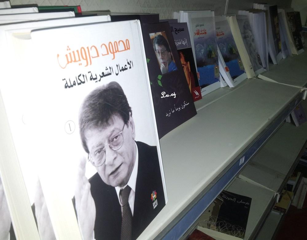 زيارتي لمعرض عمان الدولي 14 للكتاب (6/6)