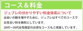 30代女性が選ぶ福岡天神の結婚相談所ジュブレのコース&料金