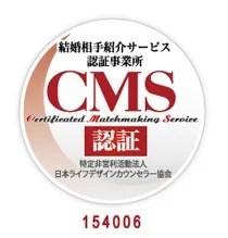 30代女性が選ぶ福岡天神の結婚相談所ジュブレはCMS認証の結婚相談所です