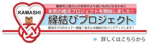 30代女性に選ばれる福岡天神の結婚相談所ジュブレの縁結びプロジェクト