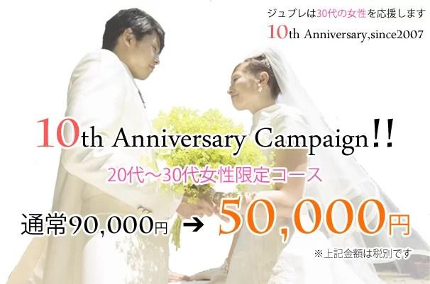 30代の女性を応援する結婚相談所ジュブレのお得な0円婚活
