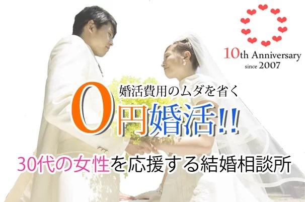 30代の女性を応援する結婚相談所ジュブレの0円婚活