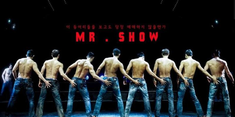 MR.SHOW\韓國唯一猛男秀,成年女性的特權專利,快來一起臉紅心跳+放聲吶喊的釋放壓力吧!