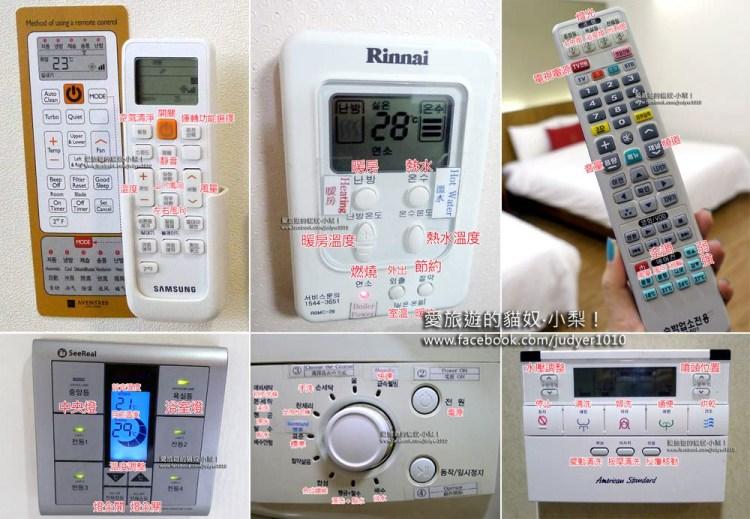 韓國遙控器翻譯\機器操作按鍵翻譯:冷氣、地熱、洗衣機、免治馬桶、燈光!(持續更新)