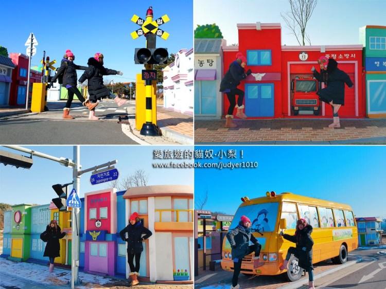 【韓國景點】忠清北道\曾坪自行車公園증평자전거공원,好夢幻、好卡通、好可愛的迷你城市!