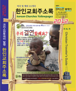 Korean Churches Yellowpages 2012