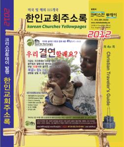 Korean Churches Yellowpages 2012
