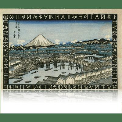 英泉 江戸日本橋ヨリ富士ヲ見ル図