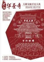 2016-03-27_大雄寶殿開光大典法會