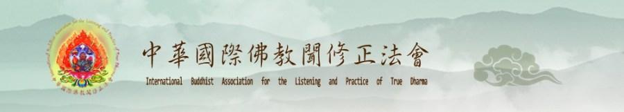 中華國際佛教聞修正法會
