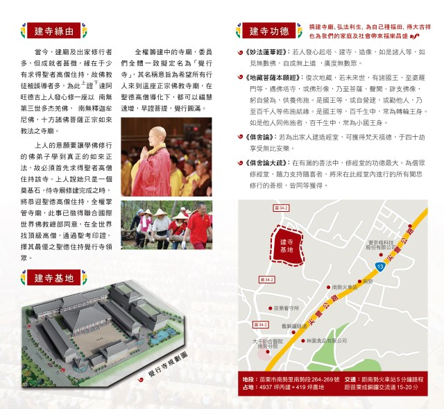 覺行寺護持捐款-2