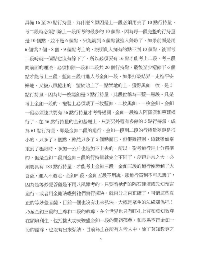 聯合國際世界佛教總部公告(公告字第20160108號)-5