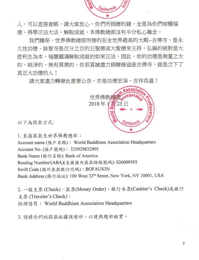 050世界佛教總部重要公告(公告字第20180102號)-2