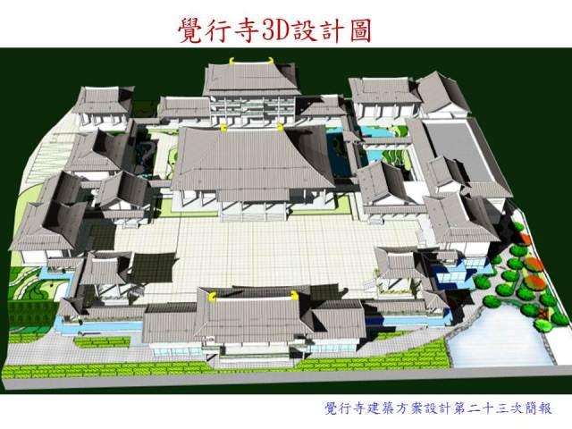 覺行寺3D設計圖-1