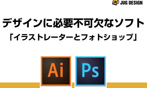 デザインに必要不可欠なソフト 「イラストレーターとフォトショップ」