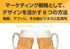デザインスキルをマーケティング戦略として活かす方法