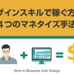 デザインスキルで稼ぐ方法-【4つのマネタイズ手法】