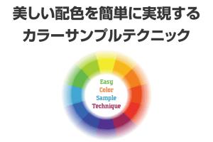 美しい配色を簡単に実現するカラーサンプルテクニック