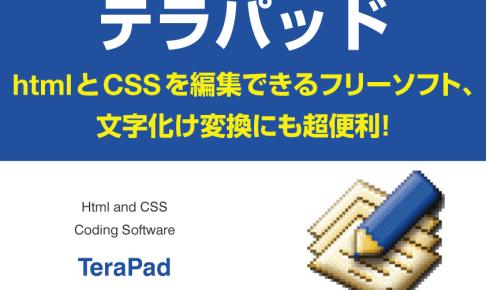 『TeraPad(テラパッド)』htmlとCSSを編集できるフリーソフト、文字化け変換にも便利!