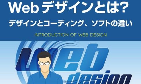 Webデザインとは?-デザインとコーディング、ソフトについて