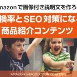 Amazon-SEO対策『商品名の最適化』-商品タイトルを最適化して上位表示を狙う