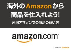 海外のAmazonから商品を仕入れよう!米国アマゾンでの商品の買い方