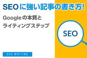 SEOに強い記事の書き方!-Googleの本質とライティングステップ