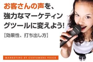 お客さんの声を、強力なマーケティングツールに変えよう!【効果性、打ち出し方】