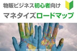物販ビジネス初心者向け、マネタイズロードマップ